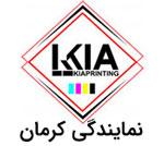 چاپ کیا – نمایندگی کرمان