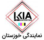 چاپ کیا – نمایندگی خوزستان