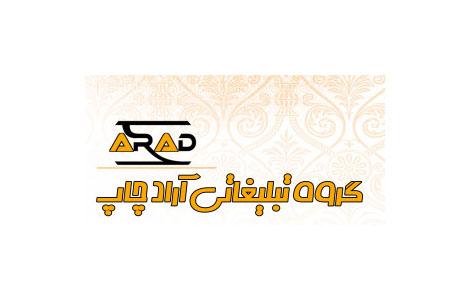 گروه تبلیغاتی آراد چاپ